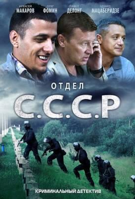 "Отдел ""С.С.С.Р."" (2012)"